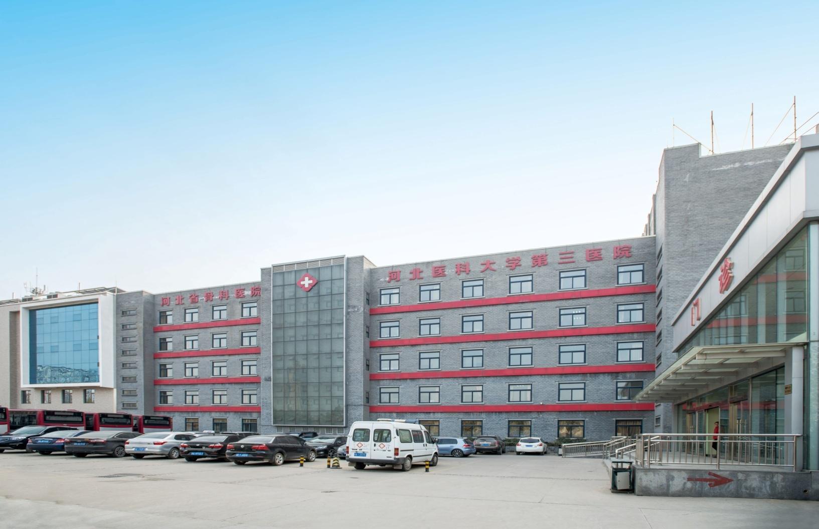 必威体育betwayapp安卓医科大学第三医院全科医生临床培养基地